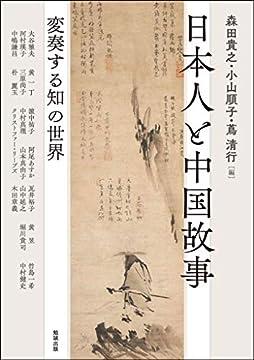 日本人と中国故事―変奏する知の世界 (アジア遊学223)