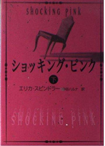 ショッキング・ピンク 下 (MIRA文庫)の詳細を見る