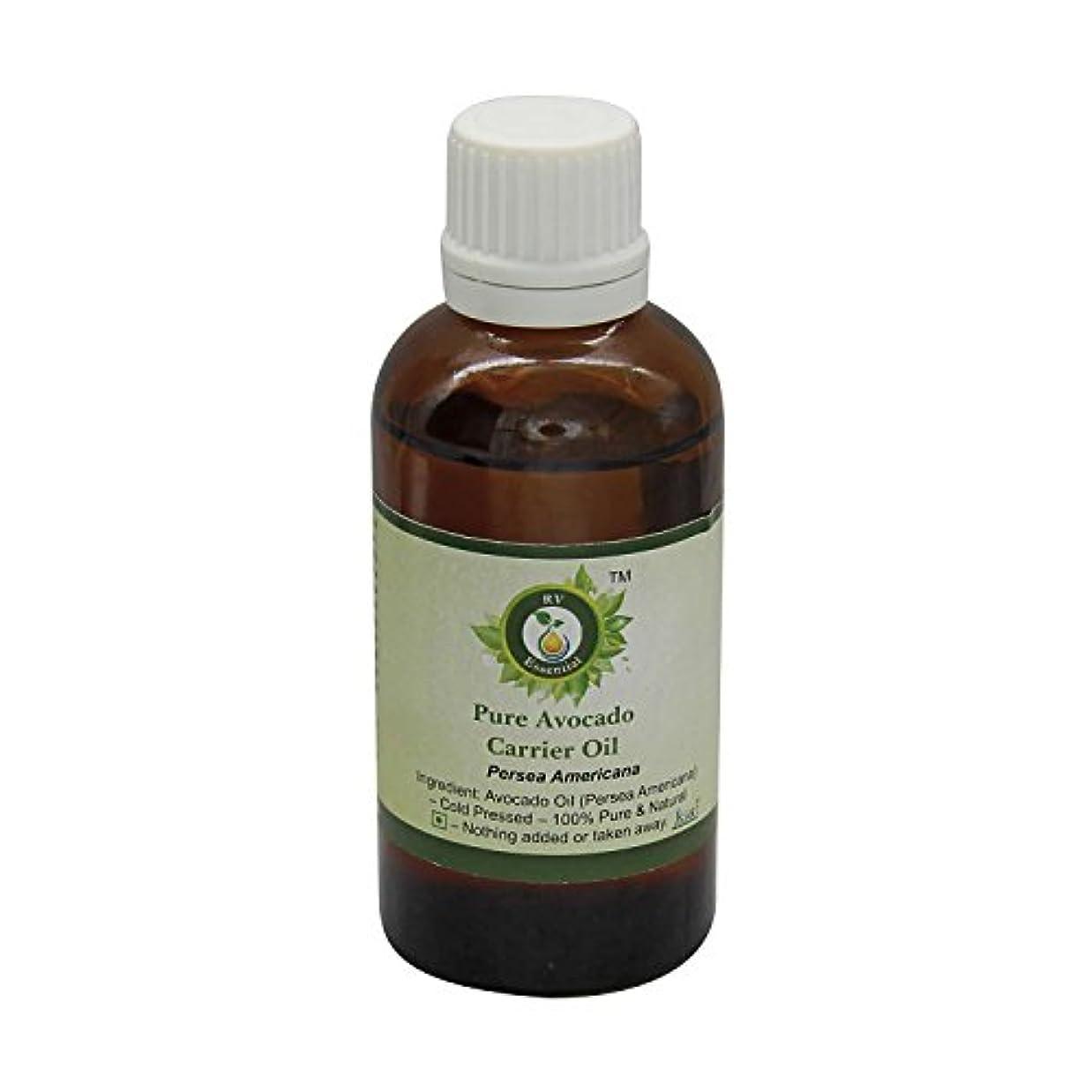 雑多な剥離天のR V Essential ピュアアボカドキャリアオイル15ml (0.507oz)- Persea Americana (100%ピュア&ナチュラルコールドPressed) Pure Avocado Carrier Oil