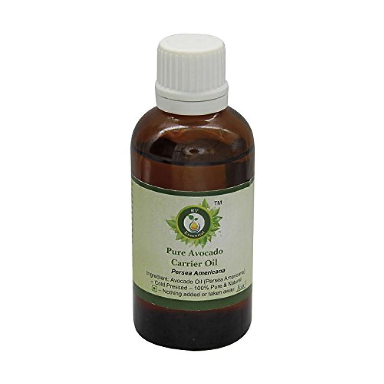 バター乱用メニューR V Essential ピュアアボカドキャリアオイル15ml (0.507oz)- Persea Americana (100%ピュア&ナチュラルコールドPressed) Pure Avocado Carrier Oil