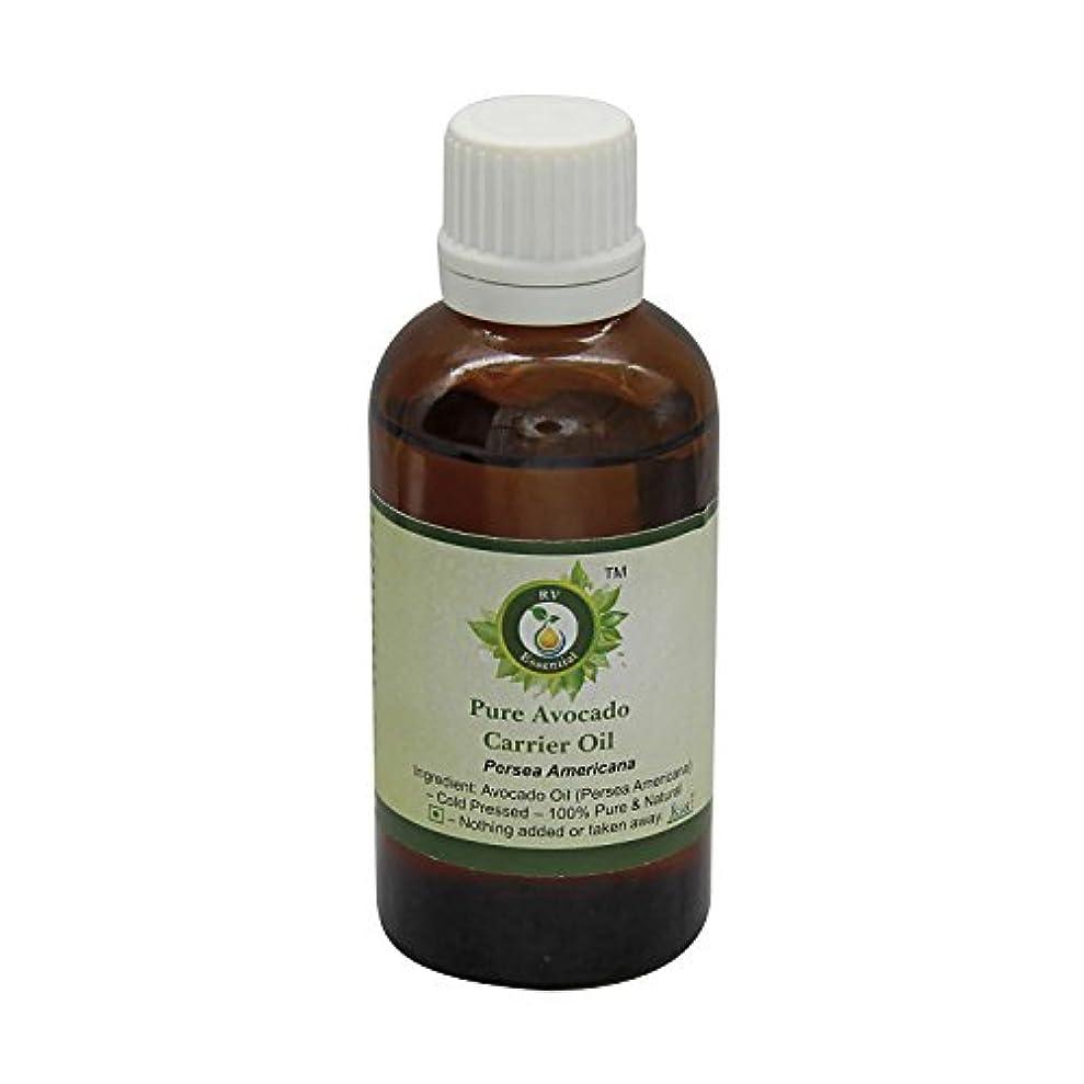 バン一掃するリーンR V Essential ピュアアボカドキャリアオイル15ml (0.507oz)- Persea Americana (100%ピュア&ナチュラルコールドPressed) Pure Avocado Carrier Oil