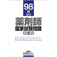 薬剤師国家試験 第98回 解答・解説