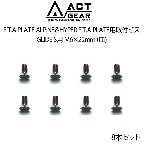 ACT GEAR アクトギア F.T.A PLATE ALPINE&HYPER F.T.A PLATE用取付ビス 8本セット [BIS-22s] GLIDE S用 M6×22mm (皿)