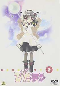 ぴたテン(2) [DVD]