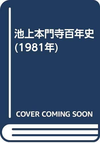 池上本門寺百年史 (1981年)