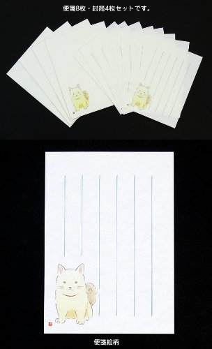 NB/エヌビー のどか文 ミニレターセット いぬ 1454204 (8) 便箋8枚封筒4枚セット 和風便箋・封筒