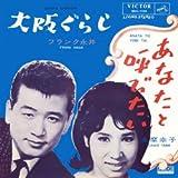 大阪ぐらし (MEG-CD)