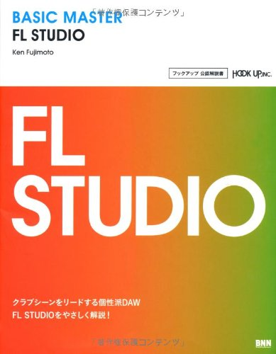 BASIC MASTER FL STUDIOの詳細を見る
