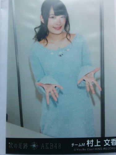 AKB48 公式生写真 次の足跡 劇場盤 【村上文香】