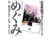 めぐみ―北朝鮮拉致ドキュメンタリーコミック (双葉文庫)