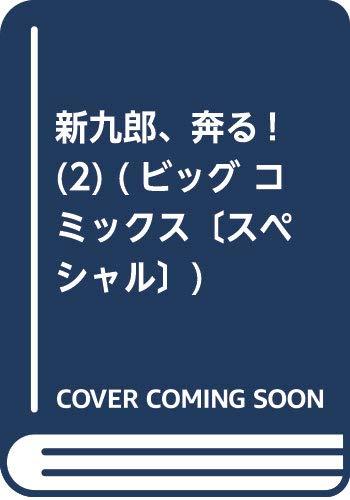 新九郎、奔る! (2) (ビッグ コミックス〔スペシャル〕)
