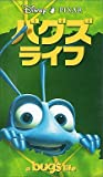 バグズ・ライフ【日本語吹替版】 [VHS]
