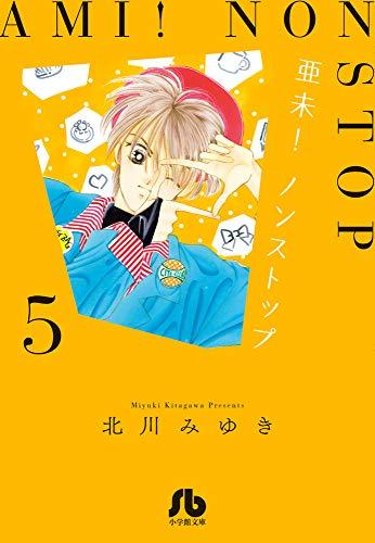 亜未!ノンストップ (5) (小学館文庫 きD 31)