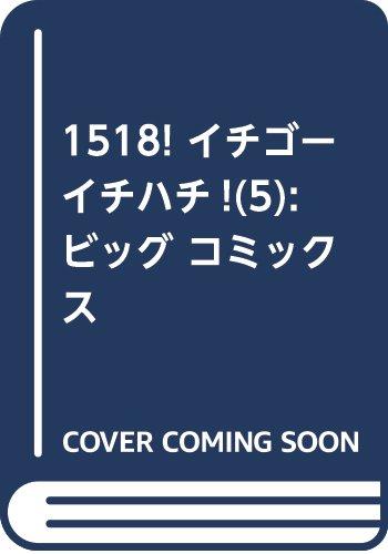 1518! イチゴーイチハチ!(5): ビッグ コミックス