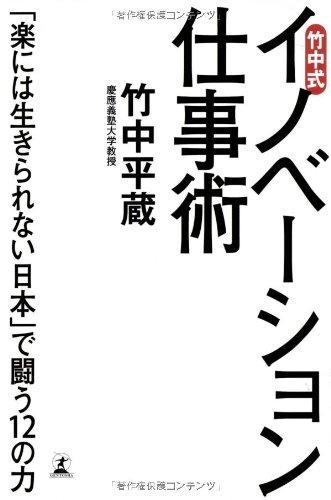 竹中式 イノベーション仕事術