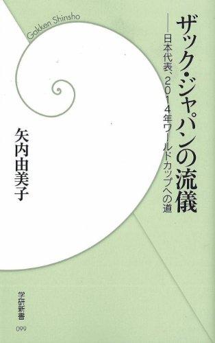 ザック・ジャパンの流儀 ――日本代表、2014年ワールドカップへの道 (学研新書)の詳細を見る