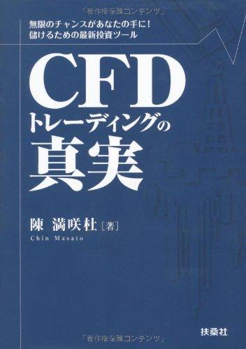 CFDトレーディングの真実の詳細を見る
