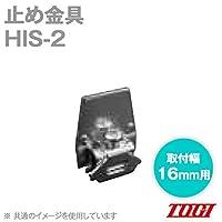 東洋技研(TOGI) HIS-2 (10個入) 止め金具 レール取付式端子台 (16mmレール用) SN