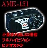 AME-131 小型赤外線LED搭載 フルハイビジョンビデオカメラ