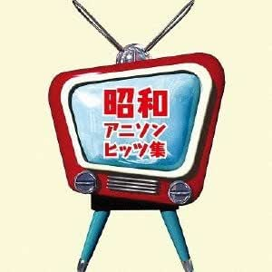 「ザ・プレミアムベスト」昭和アニソンヒッツ集