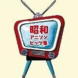 「ザ・プレミアムベスト」昭和アニソンヒッツ集 ユーチューブ 音楽 試聴