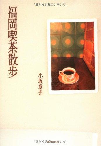 福岡喫茶散歩の詳細を見る