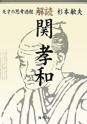解読・関孝和―天才の思考過程