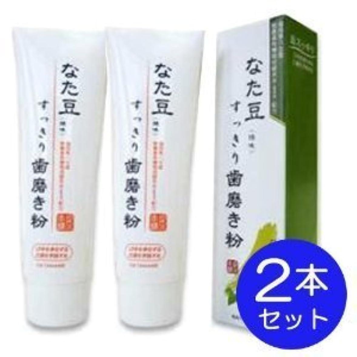 対応妊娠した防ぐなた豆 すっきり 歯磨き粉 120g (2本セット)