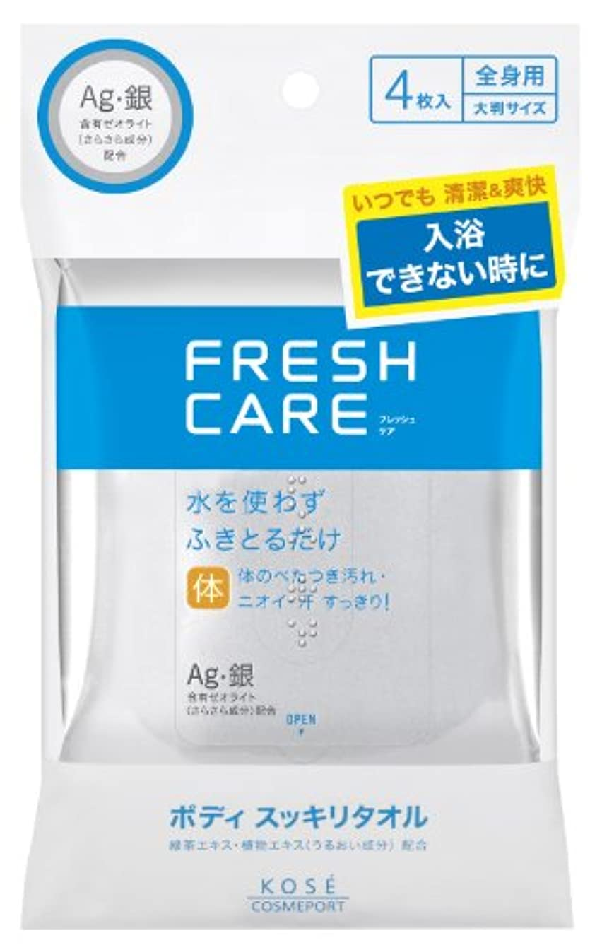 検査ビュッフェ郵便KOSE フレッシュケア ボディスッキリタオル 4枚入