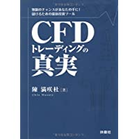 CFDトレーディングの真実