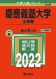 慶應義塾大学(法学部) (2022年版大学入試シリーズ)