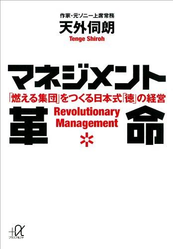 マネジメント革命 「燃える集団」をつくる日本式「徳」の経営の書影