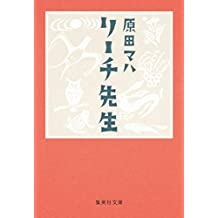 リーチ先生 (集英社文庫)