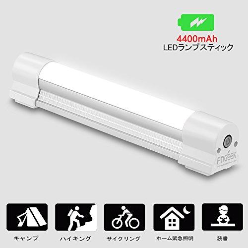 FOGEEK 充電式 LED作業ライト 4400mAh