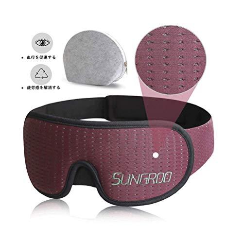 SUNGROO アイマスク 3D立体型 SUNGROO-MASK B07STFFLC7 1枚目