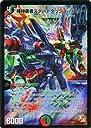 デュエルマスターズ 【 機神勇者スタートダッシュ バスター 】 DMD01-01-PC 《スタートダッシュ デッキ 火 自然編》