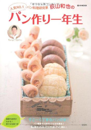 荻山和也のパン作り一年生 (e-MOOK)