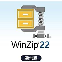 WinZip 22 Standard 通常版|ダウンロード版