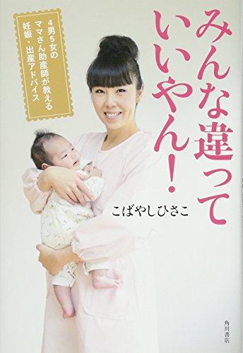 みんな違っていいやん!   4男5女のママさん助産師が教える妊娠・出産アドバイスの詳細を見る