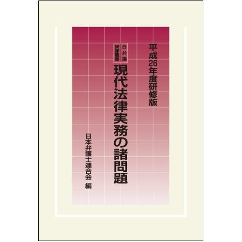 日弁連研修叢書 現代法律実務の諸問題[平成26年度研修版]