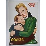 1959年映画パンフレット メイム叔母さん ニュー東宝の館名入り パトリック・デニス原作 ロザリンド・ラッセル フォレスト・タッカー
