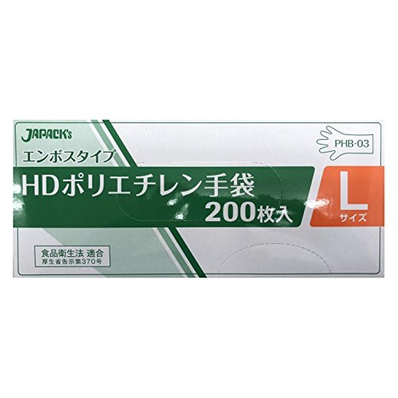 自我西部正確エンボスタイプ HDポリエチレン手袋 Lサイズ BOX 200枚入 無着色 PHB-03