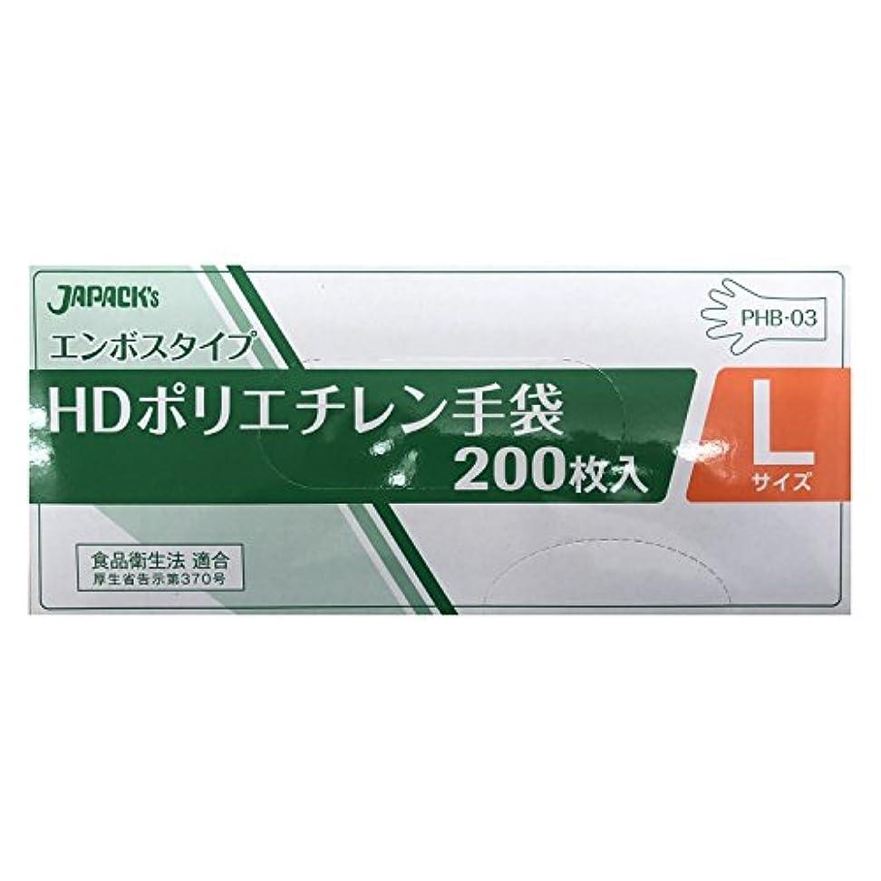 受けるデンプシー産地エンボスタイプ HDポリエチレン手袋 Lサイズ BOX 200枚入 無着色 PHB-03