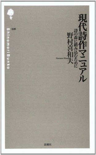 現代詩作マニュアル―詩の森に踏み込むために (詩の森文庫 (105))