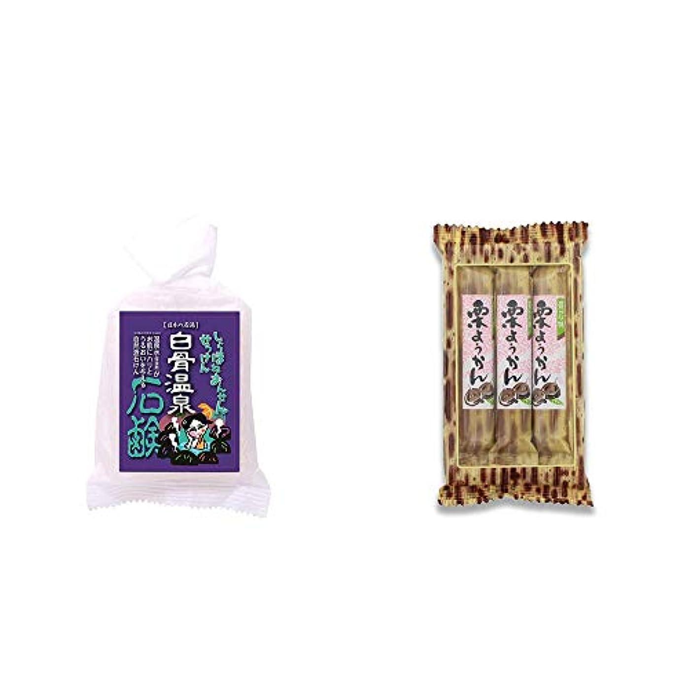 健全シリング数値[2点セット] 信州 白骨温泉石鹸(80g)?スティックようかん[栗](50g×3本)