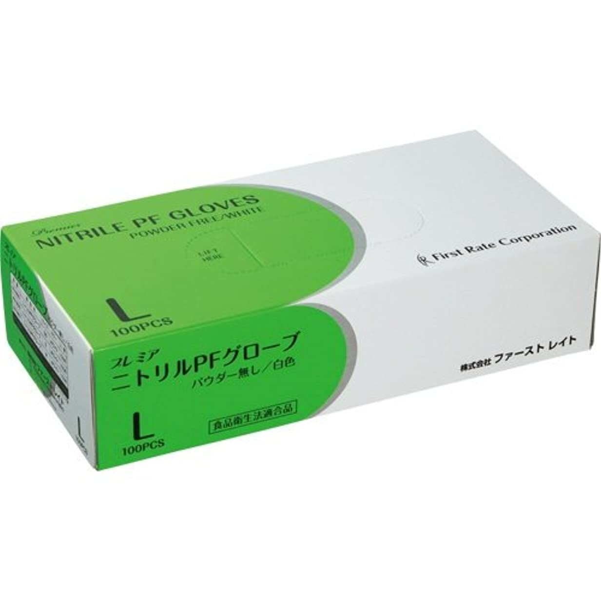 爆風一元化する安息ファーストレイト プレミアニトリルPFグローブ パウダーフリー ホワイト L FR-858 1セット(1000枚:100枚×10箱)