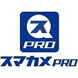 PLANEX スマカメ対応 ネットワークカメラビューアー Windows専用アプリケーション 『スマカメPro』 Smacame-pro