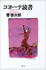 コヨーテ読書―翻訳・放浪・批評 単行本