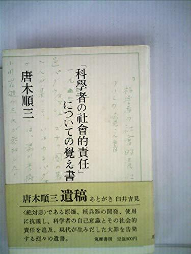 「科学者の社会的責任」についての覚え書 (1980年)の詳細を見る