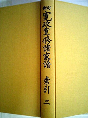 寛政重修諸家譜索引〈第3〉 (1967年)